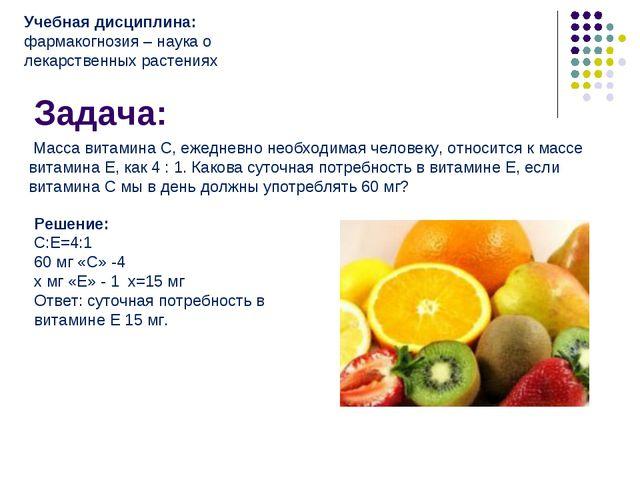 Задача: Масса витамина С, ежедневно необходимая человеку, относится к массе в...