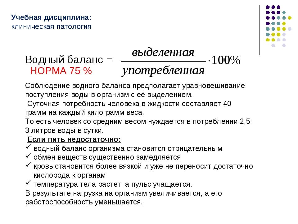 НОРМА 75 % Водный баланс = Соблюдение водного баланса предполагает уравновеши...