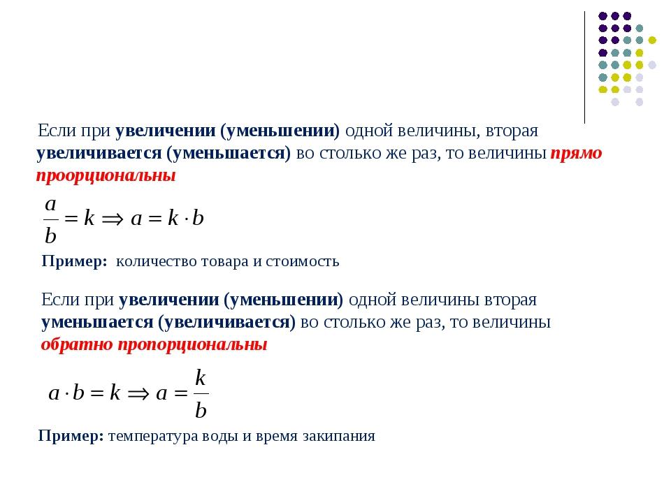 Если при увеличении (уменьшении) одной величины, вторая увеличивается (уменьш...
