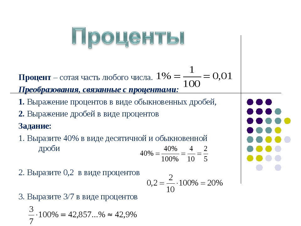 Процент – сотая часть любого числа. Преобразования, связанные с процентами: 1...