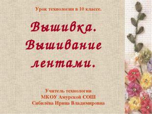 Учитель технологии МКОУ Амурской СОШ Сибилёва Ирина Владимировна Вышивка. Выш