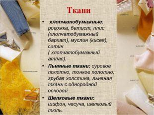 Ткани хлопчатобумажные: рогожка, батист, плис (хлопчатобумажный бархат), мусл