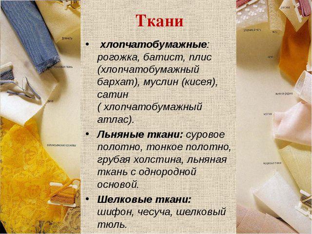 Ткани хлопчатобумажные: рогожка, батист, плис (хлопчатобумажный бархат), мусл...