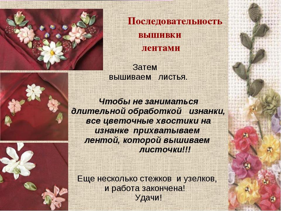 Последовательность вышивки лентами Затем вышиваем листья. Чтобы не заниматьс...