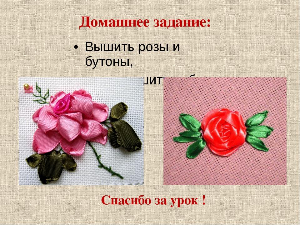 Вышить розы и бутоны, завершить работу. Домашнее задание: Спасибо за урок !