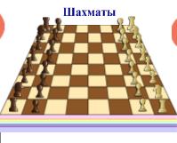 C:\Users\o.semenova\Desktop\шахматы-математика 2 класс_5.png