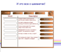 C:\Users\o.semenova\Desktop\шахматы-математика 2 класс_9.png