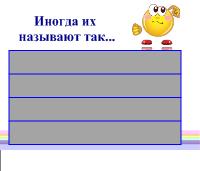 C:\Users\o.semenova\Desktop\шахматы-математика 2 класс_4.png
