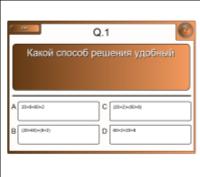 C:\Users\o.semenova\Desktop\шахматы-математика 2 класс_13.png