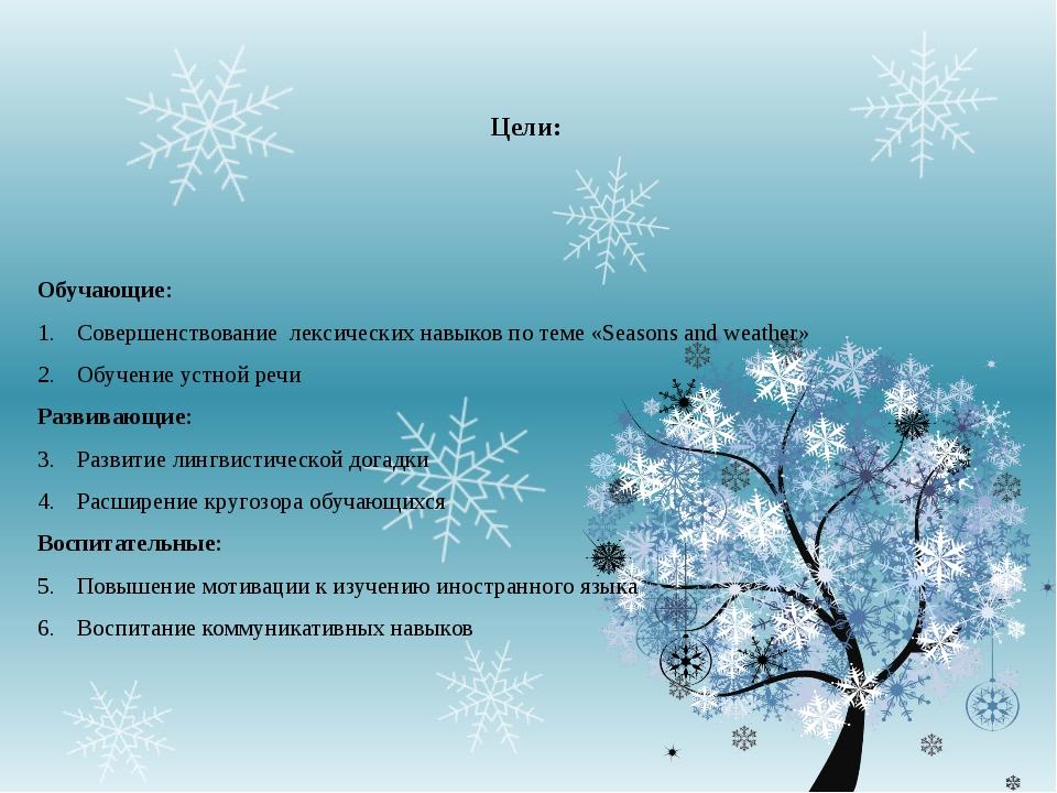 Цели: Обучающие: Совершенствование лексических навыков по теме «Seasons and w...