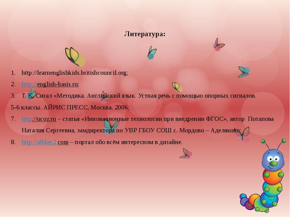 Литература: http://learnenglishkids.britishcouncil.org; http://english-basis....