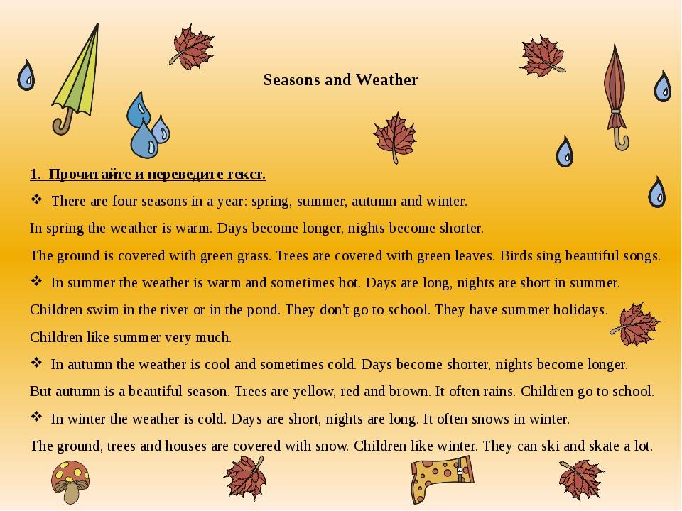Seasons and Weather 1. Прочитайте и переведите текст. There are four seasons...