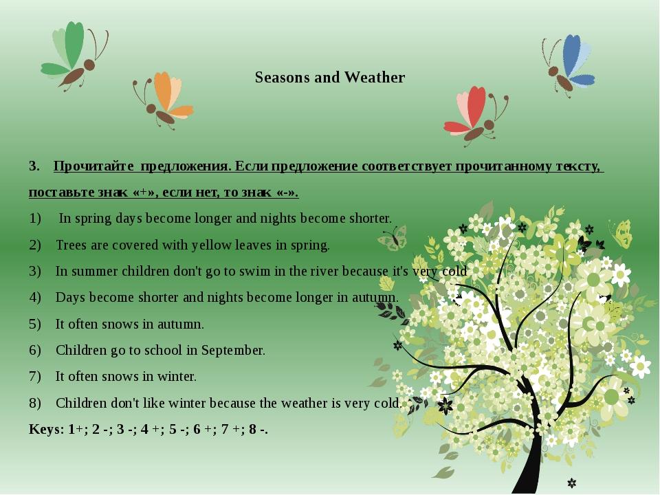 Seasons and Weather Прочитайте предложения. Если предложение соответствует пр...