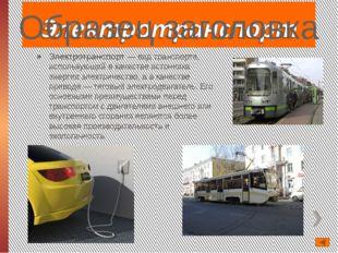 Электротранспорт— вид транспорта, использующий в качестве источника эне