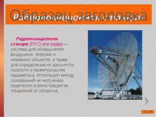 Радиолокационная станция (РЛС) или радар — система для обнаружения воздушных,