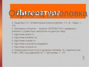 1. Ландсберг Г.С. Элементарный учебник физики, т.3.- М., Наука, с.-133. 1. Л
