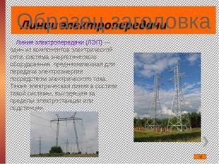 Линия электропередачи (ЛЭП) — один из компонентов электрической сети, система