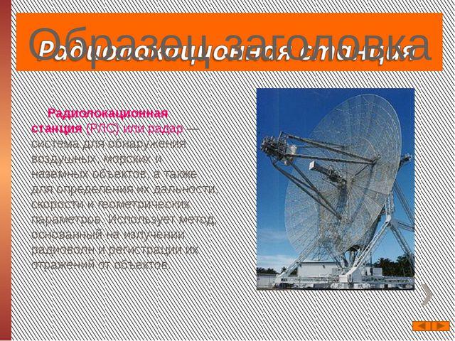 Радиолокационная станция (РЛС) или радар — система для обнаружения воздушных,...