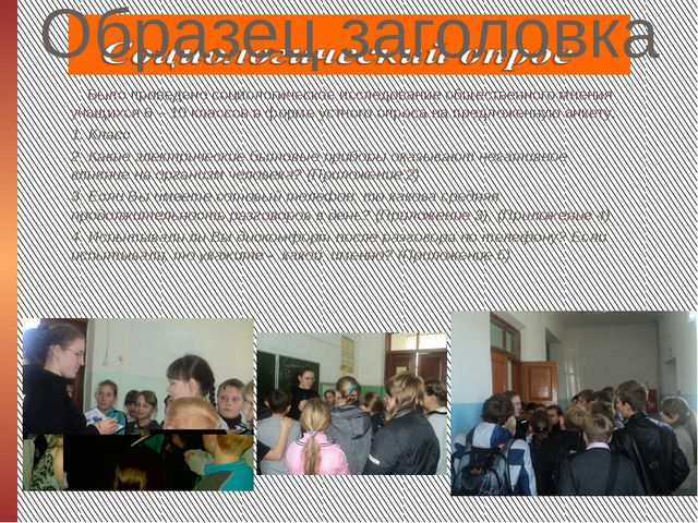 Было проведено социологическое исследование общественного мнения учащихся 6 –...
