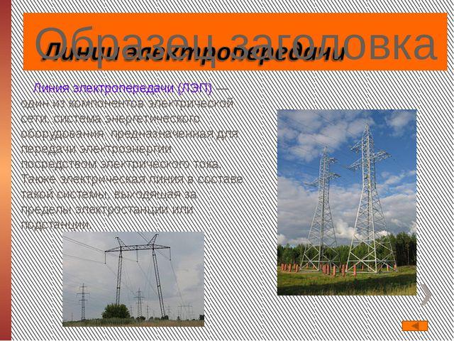 Линия электропередачи (ЛЭП) — один из компонентов электрической сети, система...