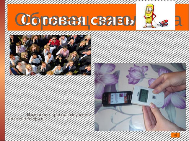 Измерение уровня излучения сотового телефона