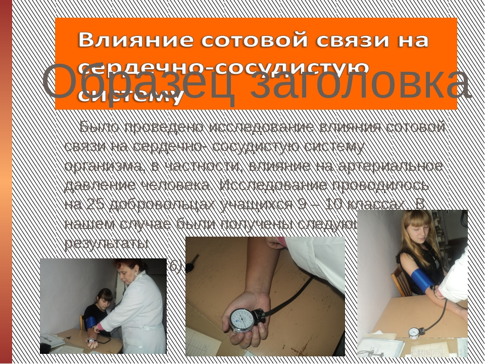 Было проведено исследование влияния сотовой связи на сердечно- сосудистую сис...