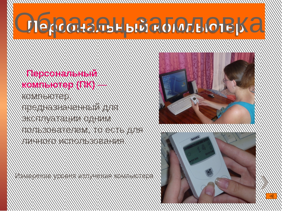 Персональный компьютер (ПК) — компьютер, предназначенный для эксплуатации одн...