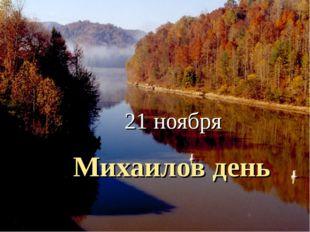 Михаилов день 21 ноября