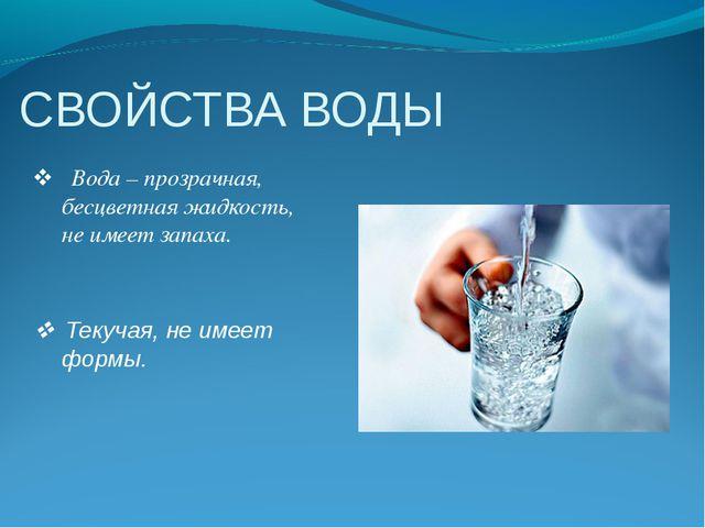 СВОЙСТВА ВОДЫ v Вода – прозрачная, бесцветная жидкость, не имеет запаха. v...