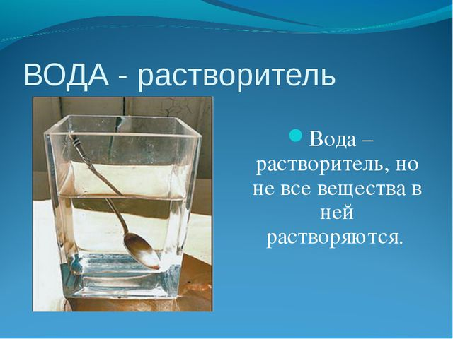 ВОДА - растворитель Вода – растворитель, но не все вещества в ней растворяются.