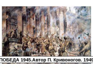 ПОБЕДА 1945.Автор П. Кривоногов. 1949.