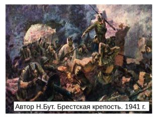 Автор Н.Бут.Брестская крепость. 1941 г.