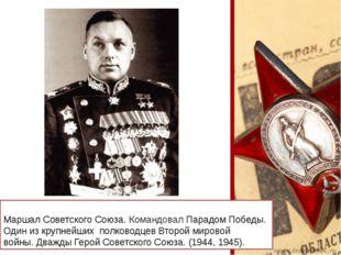 Константи́н Константи́новичРокоссо́вский Маршал Советского Союза. Командова