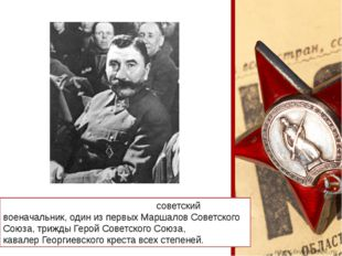 Семён Миха́йлович Будённый-советский военачальник, один из первыхМаршалов С