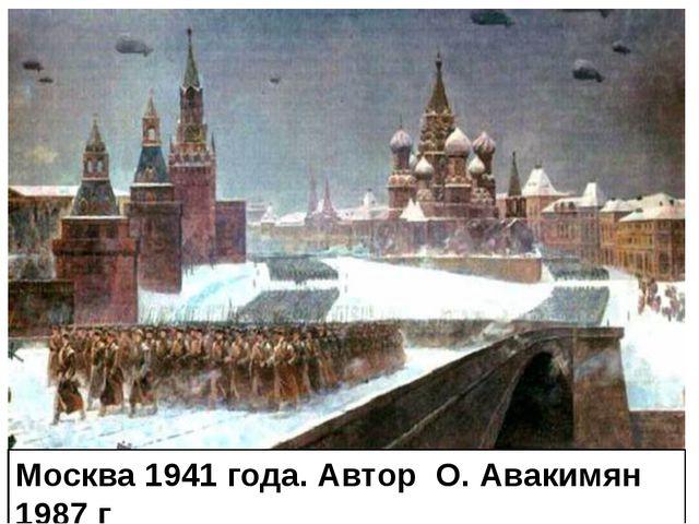 Москва 1941 года. Автор О. Авакимян 1987 г