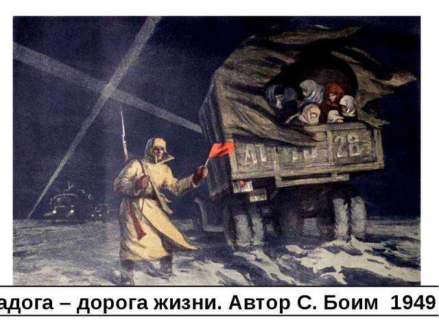 Ладога – дорога жизни. Автор С. Боим 1949 г.