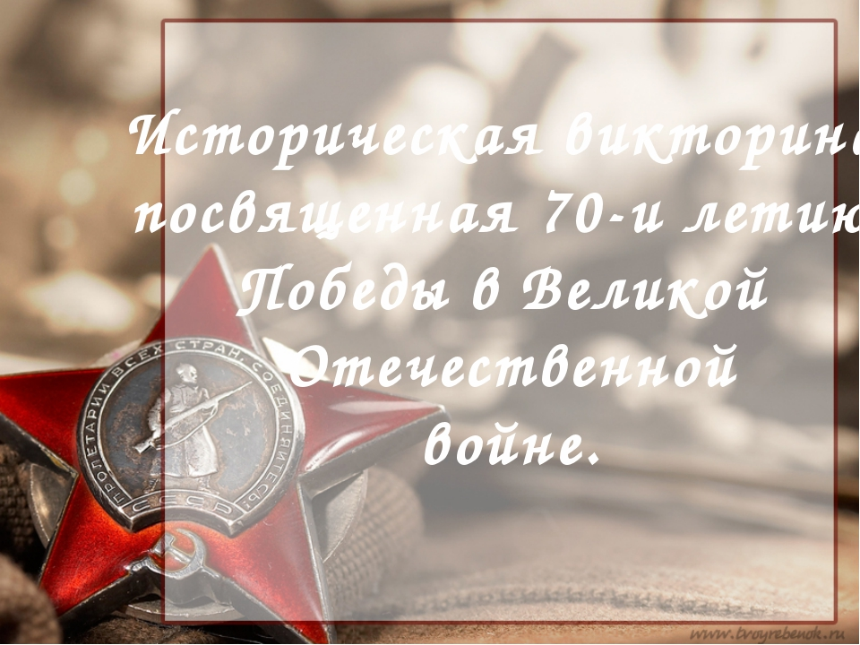 Историческая викторина, посвященная 70-и летию Победы в Великой Отечественной...