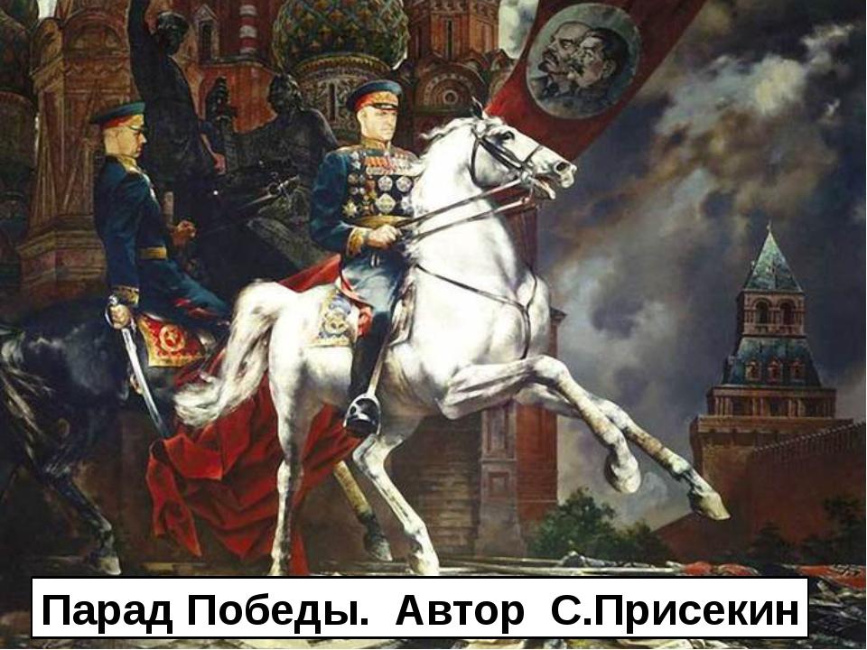 Парад Победы. Автор С.Присекин