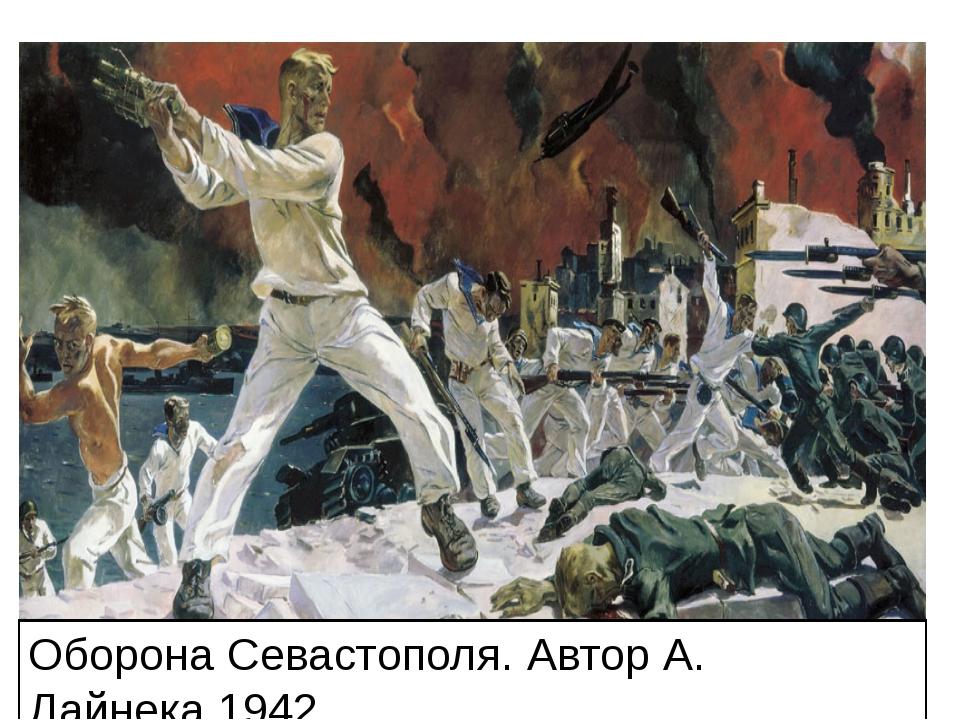 Оборона Севастополя. Автор А. Дайнека.1942