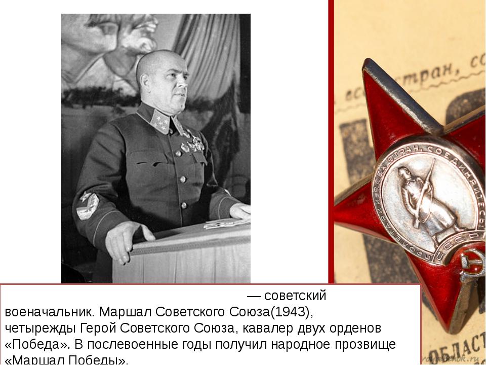 Гео́ргий Константи́нович Жу́ков —советский военачальник.Маршал Советского...
