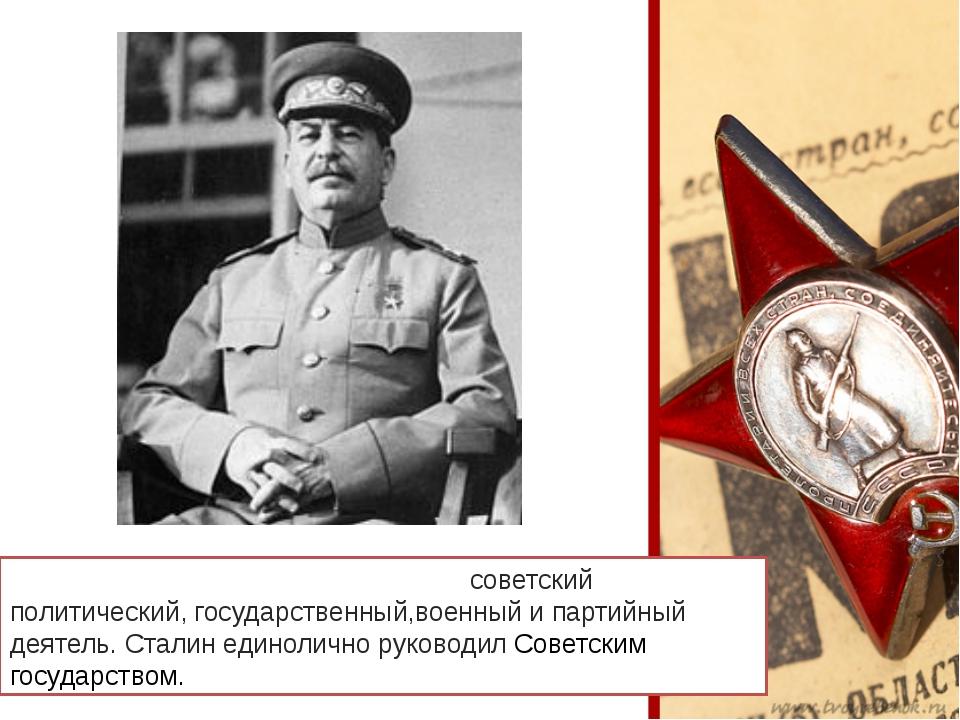 Ио́сиф Виссарио́нович Ста́линсоветский политический, государственный,военны...