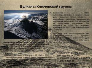 ВулканыКлючевской группы Ключевская группа вулкановрасположенав нижнем теч