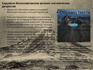 Карымско-Малосемячикская вулкано-тектоническая депрессия Депрессия образована