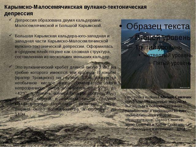 Карымско-Малосемячикская вулкано-тектоническая депрессия Депрессия образована...