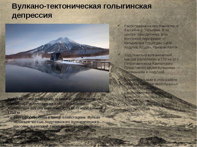 Вулкано-тектоническая голыгинская депрессия Расположена на юге Камчатки, в ба...