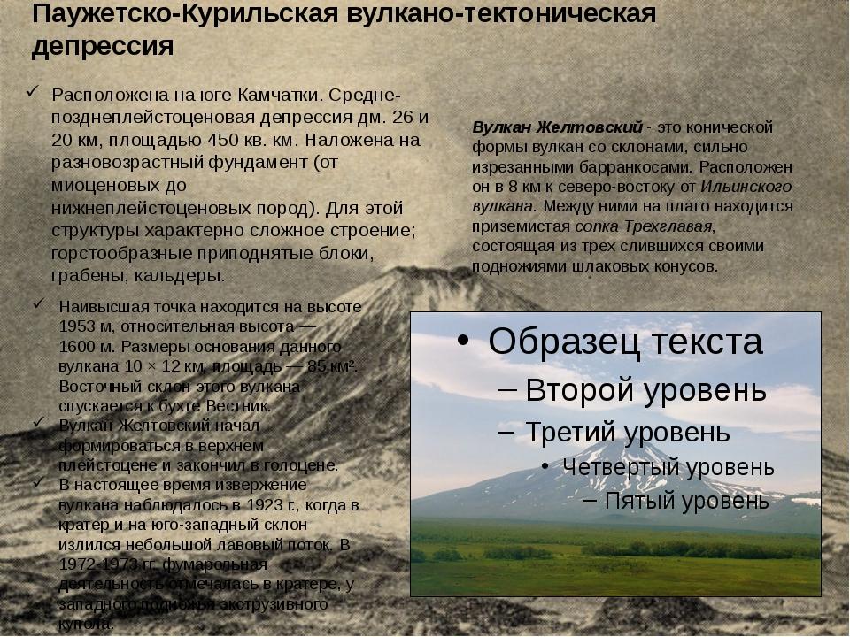 Паужетско-Курильская вулкано-тектоническая депрессия Расположена на юге Камча...