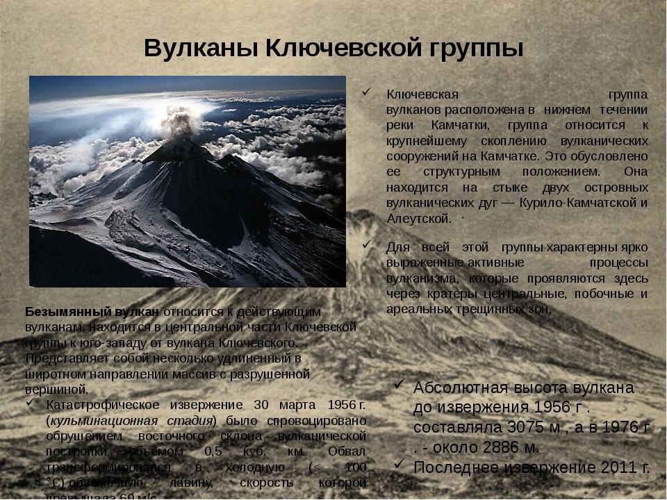 ВулканыКлючевской группы Ключевская группа вулкановрасположенав нижнем теч...