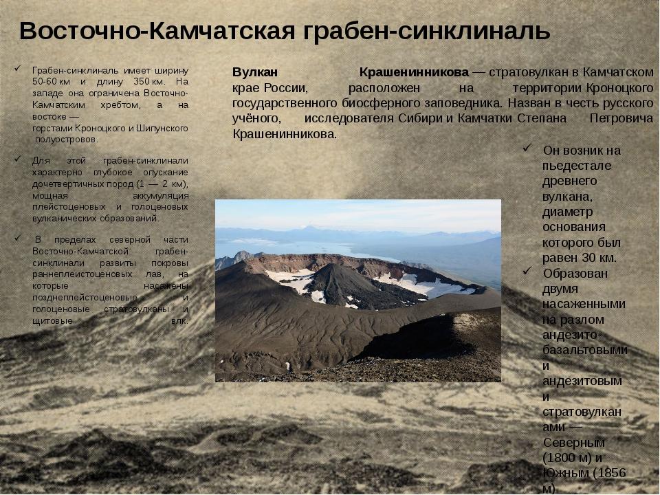 Восточно-Камчатскаяграбен-синклиналь Грабен-синклиналь имеет ширину 50-60км...