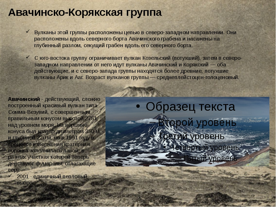 Авачинско-Корякская группа Вулканы этой группы расположены цепью в северо-зап...