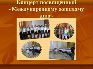 Концерт посвященный «Международному женскому дню»